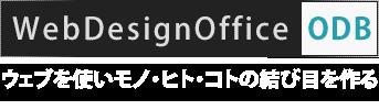 大阪 ホームページ制作サポートODB:作成スクールやブログ集客セミナー開催