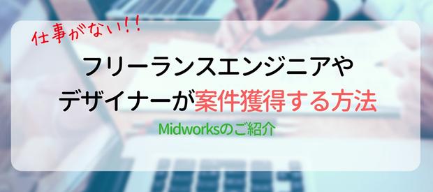 仕事がない?フリーランスエンジニアやデザイナーが案件獲得する方法:Midworks
