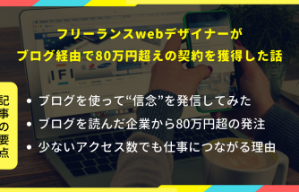 フリーランスwebデザイナーがブログ経由で80万円超えの仕事を獲得した話
